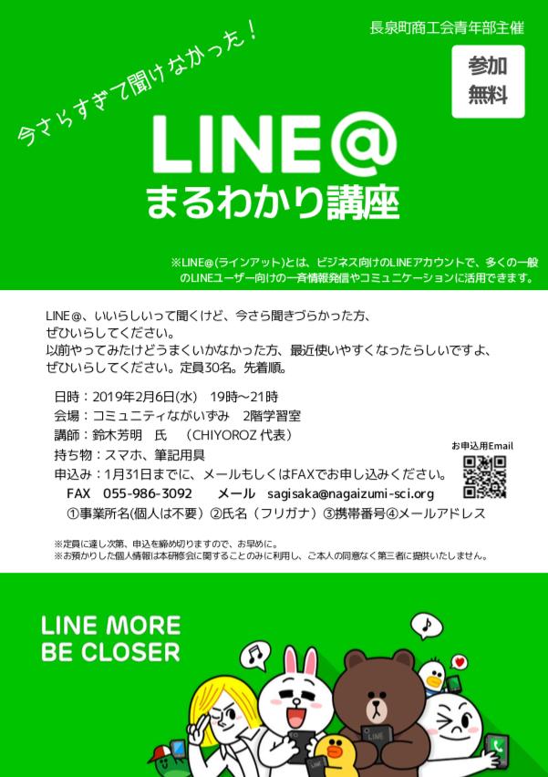 LINE@まるわかり講座