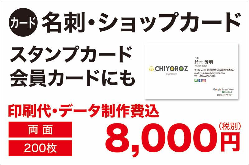 名刺ショップカード8000円税別