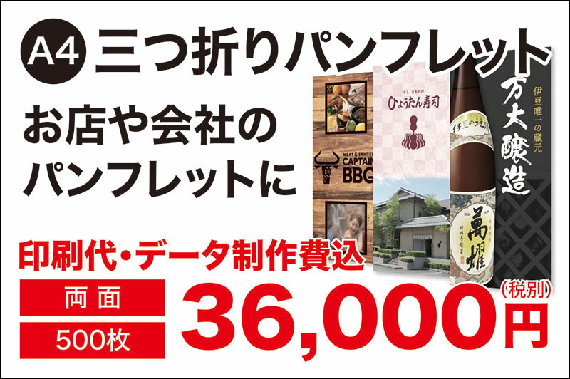 A4三つ折り36000円税別