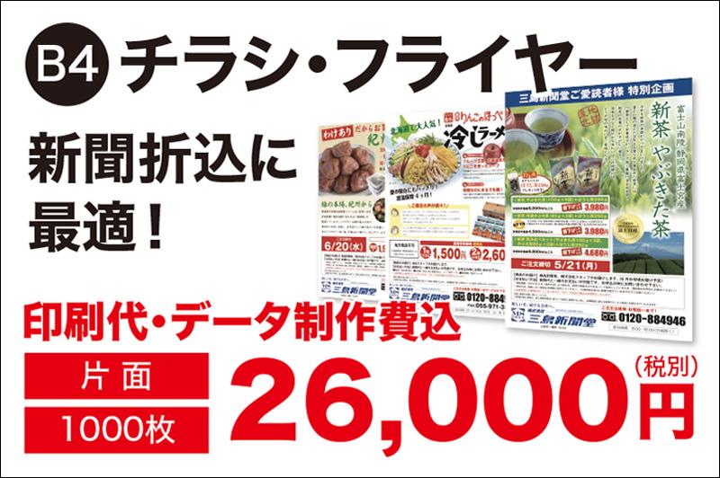B4チラシ制作印刷片面26000円税別