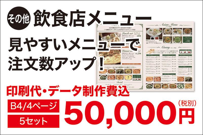 メニュー50000円税別