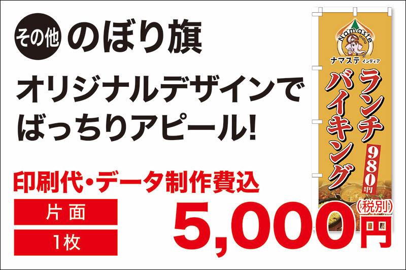 のぼり旗5000円税別